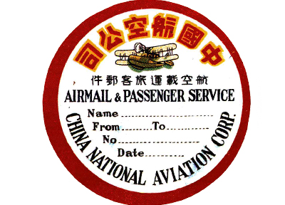 1 CNAC baggage sticker blog