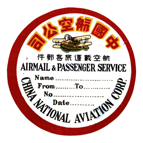 China National Aviation baggage sticker Courtesy Don Thomas Collection